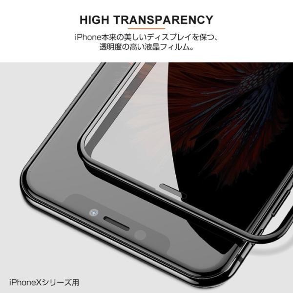 iPhone8 iPhoneXR iPhoneXS iPhone X 覗き見防止 全面保護 ガラスフィルム 3D ラウンドエッジ|cincshop|08