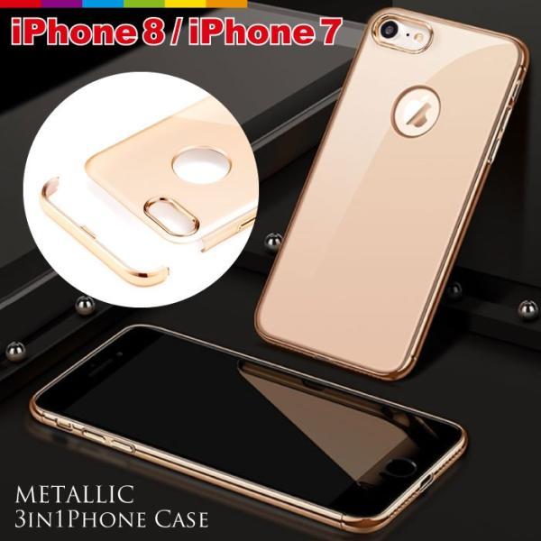 0695404bab iPhone8ケース iPhoneケース iPhone7ケース 3パーツ 3in1 メタリック メッキ シンプル 無地 スマホケース レビューを ...