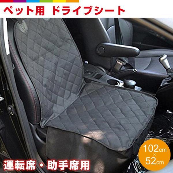 ペット用 ドライブシート シングルシート 運転席 助手席用 カーシート レビューを書いて追跡なしメール便送料無料可 cincshop
