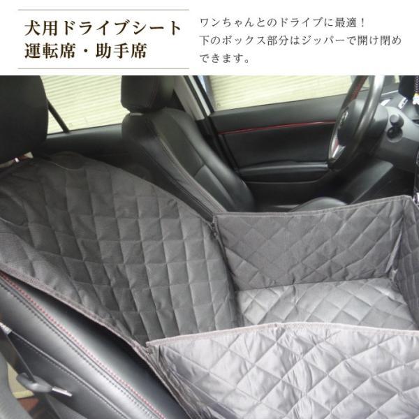 ペット用 ドライブシート シングルシート 運転席 助手席用 カーシート レビューを書いて追跡なしメール便送料無料可 cincshop 02