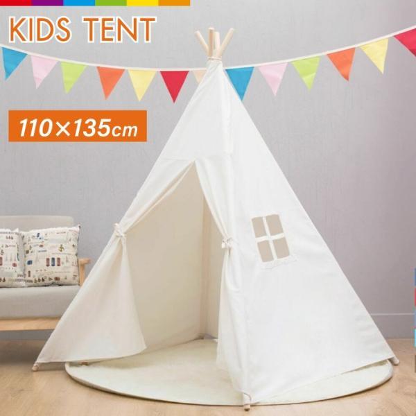 テント 子供部屋 室内 ティピーテント プレイハウス キッズテント 折りたたみ式 女の子 男の子 窓付き 組み立て簡単 キッズ ベビー インテリア 赤ちゃん cincshop