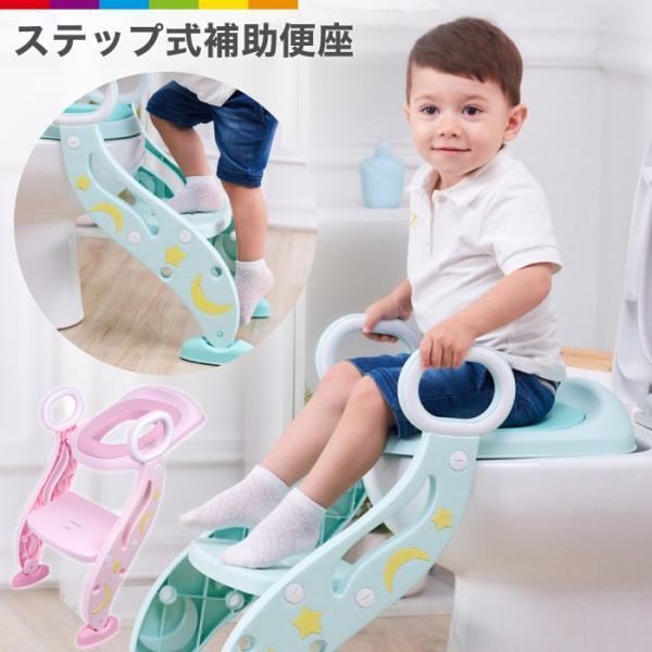 補助便座 子供 トイレ 補助 便座 子供用 トイレトレーニング おまる 子供用トイレット 子どもトイレ 幼児用便座 ベビー補助便座 トレーナー 滑り止め cincshop