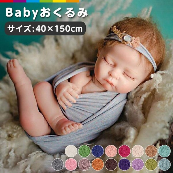 ベビー おくるみ ニューボーンフォト ベビー服 新生児 赤ちゃん 寝相アート 出産祝い 写真撮影 カラフル 記念撮影 かわいい