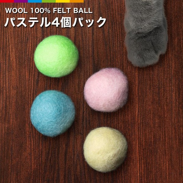 猫 おもちゃ 子猫用 コロコロ 毛 ボール ころころ 4個セット パステルカラー ストレス発散 鈴入り 鈴 フェルト