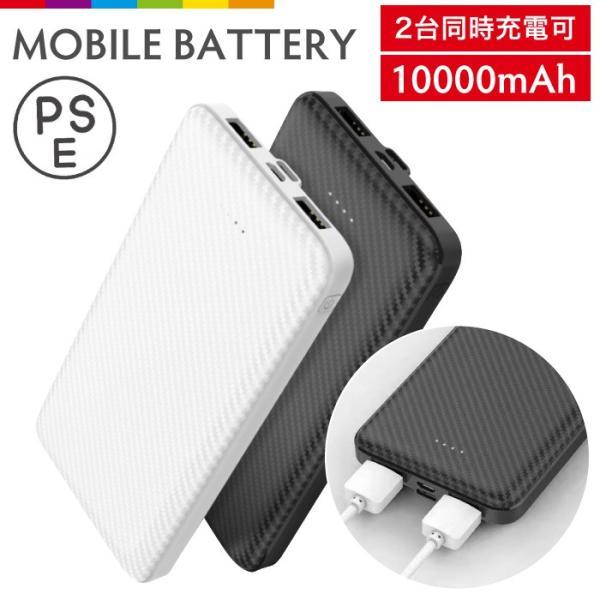 モバイルバッテリー充電器iphoneandroidスマホ充電器スマホバッテリー充電器携帯バッテリー大容量複数同時充電二台同時充電