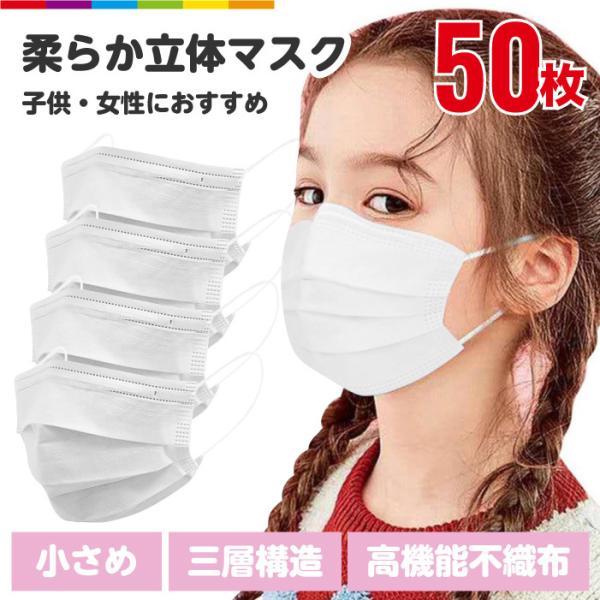 マスク子供用小さめ50枚子供子どもキッズ女性小顔使い捨てマスク不織布マスク花粉症対策