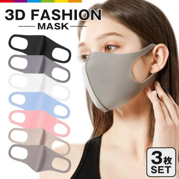 マスク血色マスク洗える血色カラー3枚セット女性大人用布ピンクかわいいおしゃれ立体3D