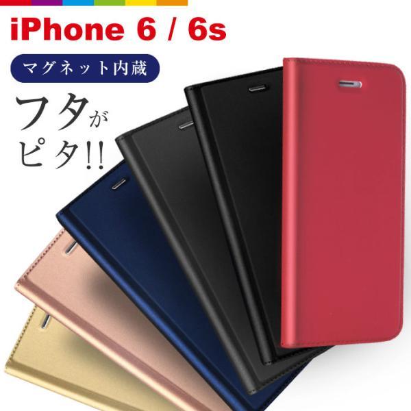 iPhone6s ケース 手帳型 ベルトなし 手帳型ケース レッド 赤 iPhone6 カード収納 スタンド機能 レザー シンプル おしゃれ