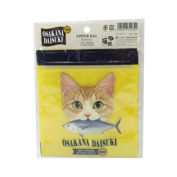 小分けビニール袋 フェリシモ猫部 ジッパーバッグ 5枚セット ねこ ABG-34 13.9×14.4cm ラッピング用品