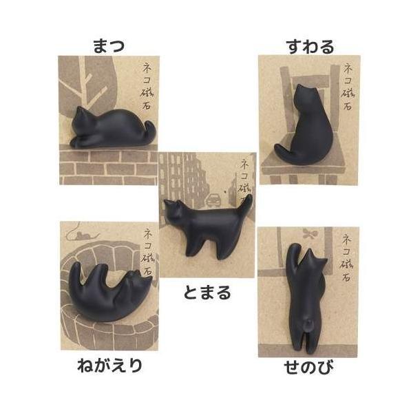 マグネット すわる まつ とまる せのび ねがえり ネコ磁石 アルタ ギフト雑貨 猫