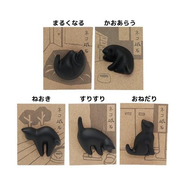 ねこ磁石 クロネコ マグネット ver2 アルタ 約8.5×7×1cm ギフト雑貨 かわいい グッズ
