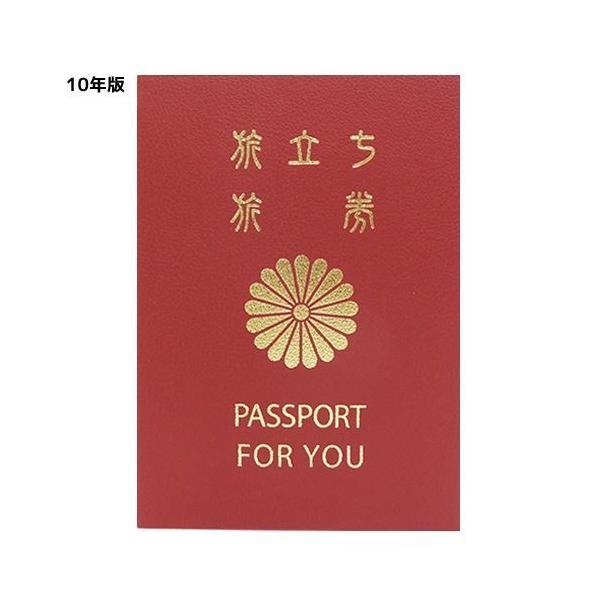 メモリアルパスポート 寄せ書き色紙 メッセージブック 10年版 〜約35人用 アルタ 卒業メモリアル 思い出ギフト雑貨 おもしろ グッズ