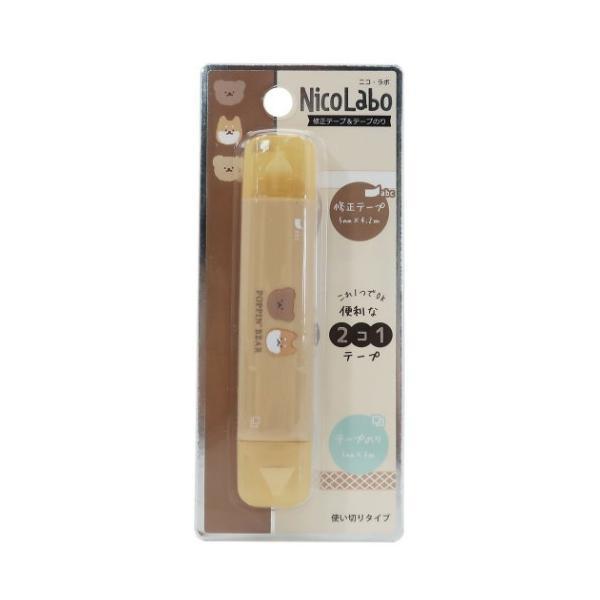 修正テープ & テープのり かわいい Nico Labo POPPIN BEAR