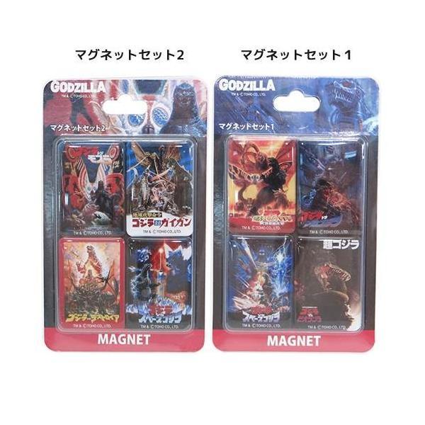 ゴジラ グッズ マグネット4枚セット キャラクター 磁石 ポスターシリーズ フォーカート インバウンド キッチン雑貨