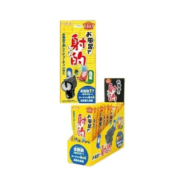 おもちゃ付き 入浴剤 10個入りBOX お風呂で射的 柚子の香り湯 BOXセット まとめ買い エイチエヌアンドアソシエイツ