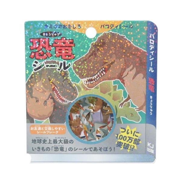 フレークシール グッズ ミニ シールセット 小学生 中学生 男の子向け きょうりゅうずかん 恐竜