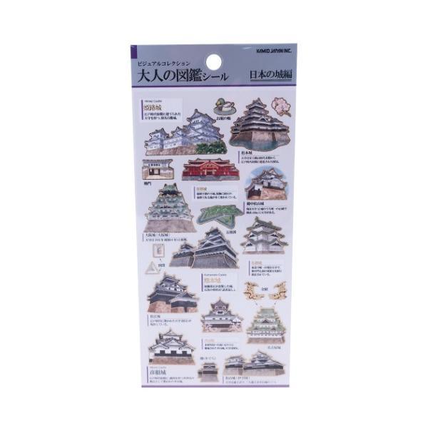 シールシート 大人の図鑑シール ミニ ステッカー 日本の城 コレクション おもしろ雑貨