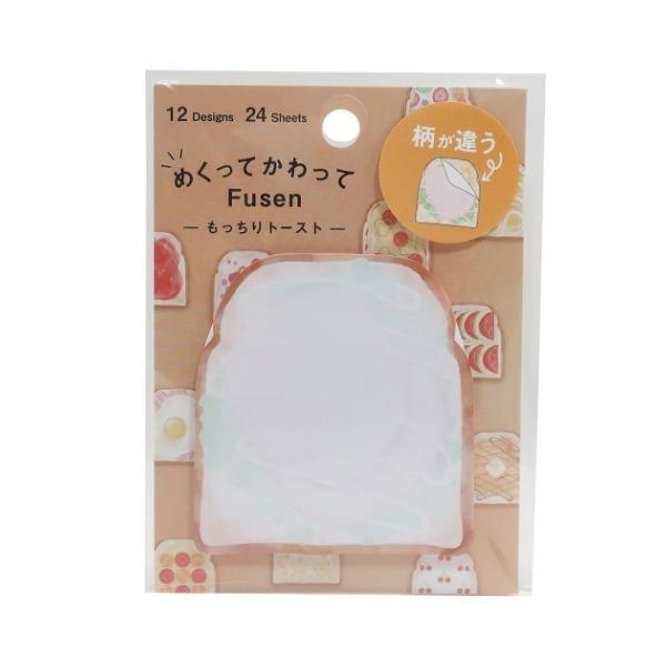 付箋 めくってかわって FUSEN ダイカットふせん トースト カミオジャパン 面白文具 事務用品