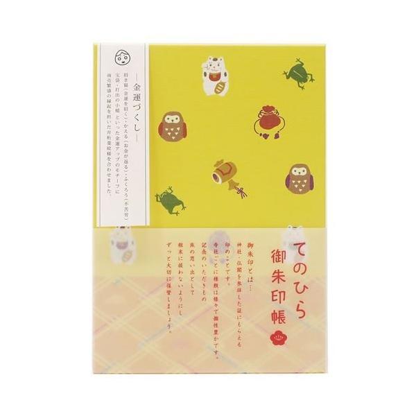 サインブック 金運づくし てのひら御朱印帳 ものこまちシリーズ インバウンド オリエンタルベリー 11.3×15.7cm 御朱印ガール