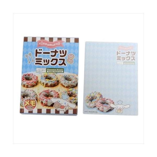 シナモロール メモ帳 レトルトメモ サカモト ドーナッツ グッズ 80枚入り おもしろ雑貨