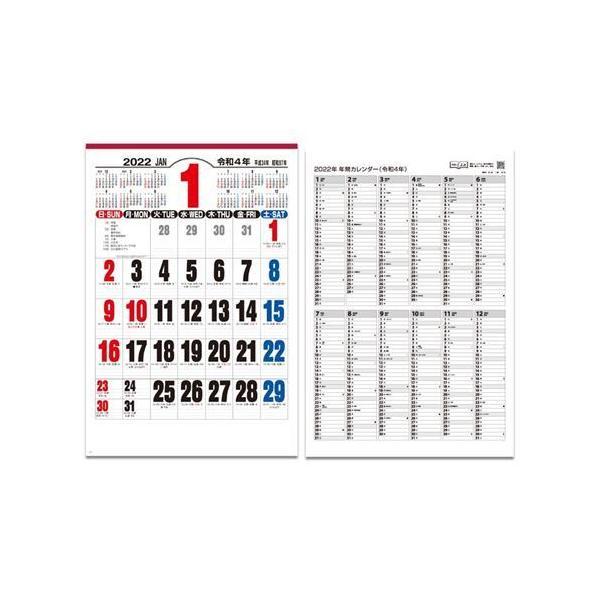 2022年 大判カレンダー  壁掛け スケジュール ジャンボ3色文字 新日本カレンダー 実用 書き込み