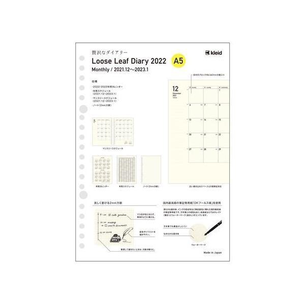 2022年 手帳 ビジネス  A5 マンスリー ルーズリーフ クリーム kleid クレイド 2mm grid loose leaf diary A5 新日本カレンダー