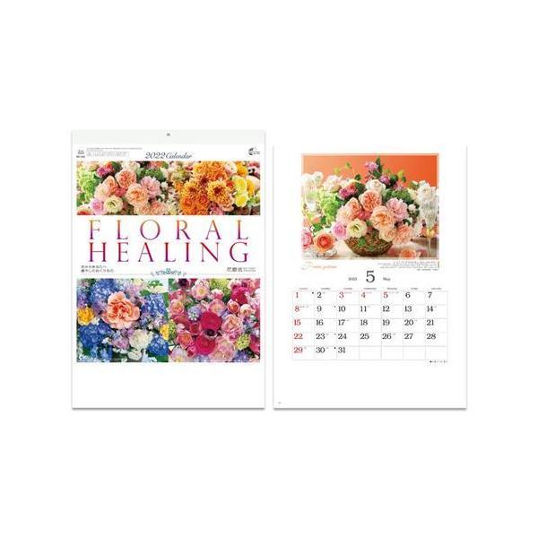 フローラルヒーリング 花療法 小 カレンダー 2022 壁掛けカレンダー2022年 スケジュール 新日本カレンダー 写真 花 実用 書き込み