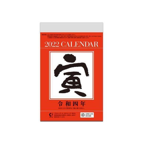カレンダー 2022年 壁掛け 小型日めくり 2号 新日本カレンダー 実用