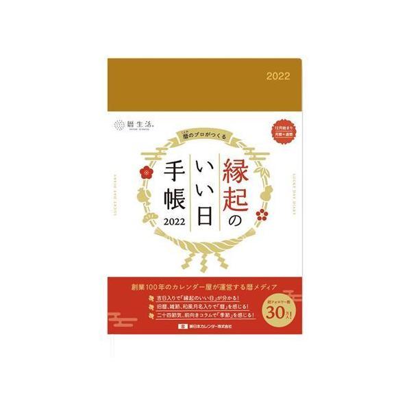 縁起のいい日手帳 B6 ウィークリースケジュール帳 2022年 週間ダイアリー 金色 新日本カレンダー