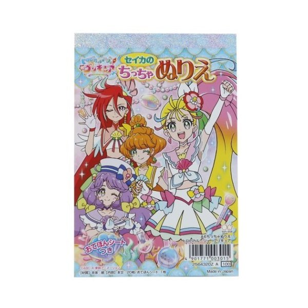 トロピカルージュプリキュア アニメキャラクター 塗り絵 セイカのA6ちっちゃぬりえ サンスター文具