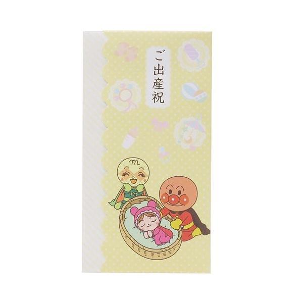 ご祝儀袋 アンパンマン ご出産祝い サンスター文具 中封筒付き 日本製