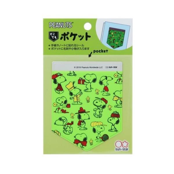 スヌーピー 手帳 デコ パーツ キャラクター グッズ どこでもポケット ピーナッツ