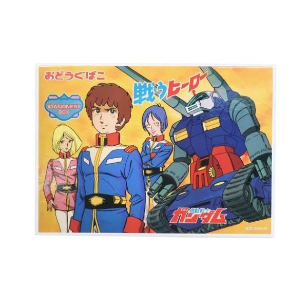 機動戦士ガンダム ステーショナリーBOX A5 お道具箱 レトロガンダムB アニメキャラクター グッズ
