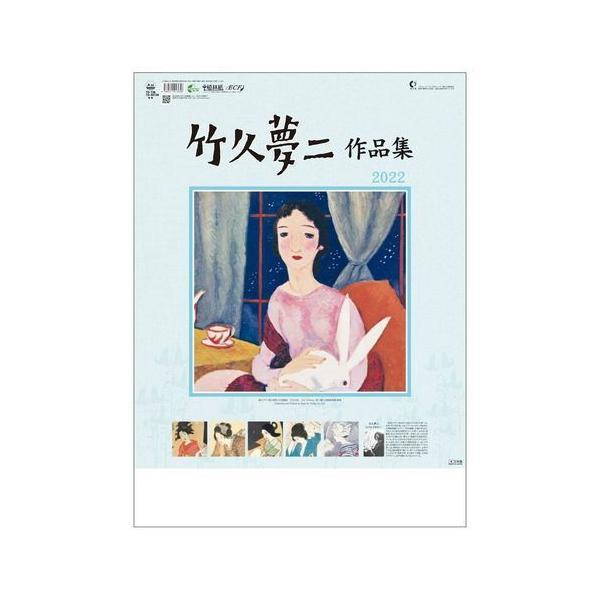カレンダー 壁掛け 2022年 竹久夢二 作品集 絵画 トーダン アート 美術