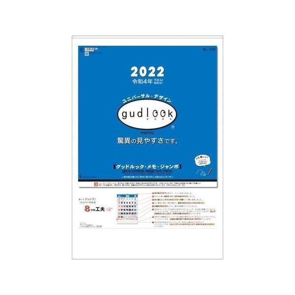 カレンダー 壁掛け 2022年 グッドルックメモジャンボ スケジュール トーダン オフィス シンプル