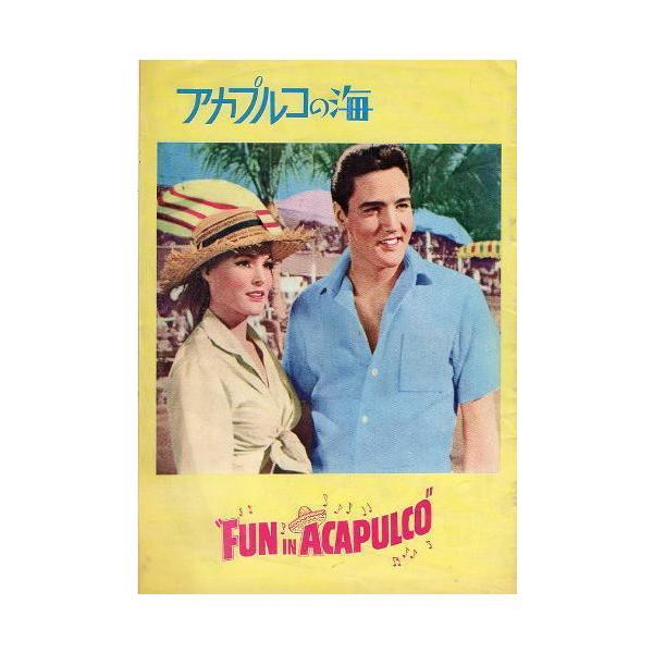 『アカプルコの海』映画パンフレット・大阪映画実業社版・A4/エルヴィス・プレスリーウルスラ・アンドレス
