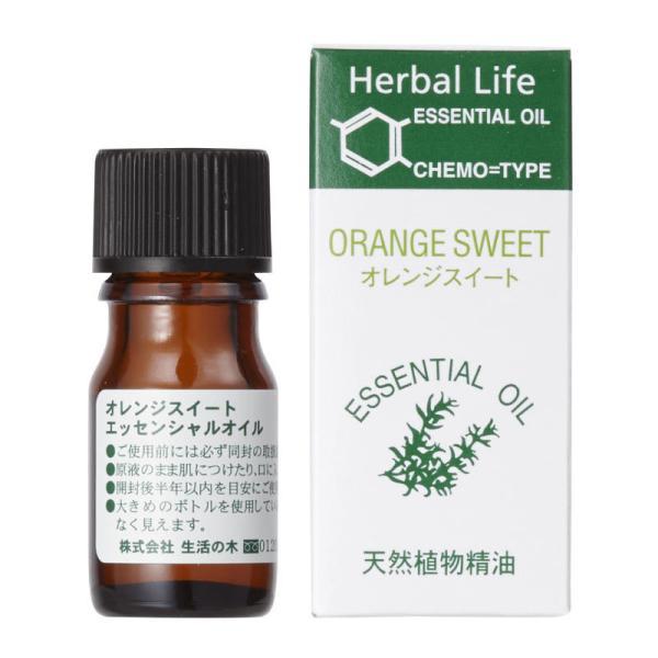 オレンジスイート アロマオイル 精油 エッセンシャルオイル 生活の木 3ml|cinnamonleaf