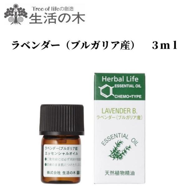 ラベンダー アロマオイル 精油 エッセンシャルオイル ブルガリア産 生活の木 3ml|cinnamonleaf