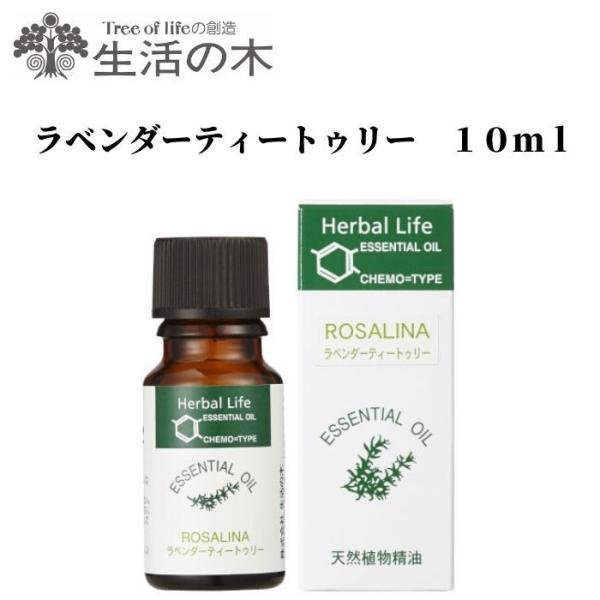ラベンダーティートリー アロマオイル 精油 エッセンシャルオイル 生活の木 10ml  cinnamonleaf