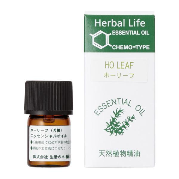 ホーリーフ(芳樟) アロマオイル 精油 エッセンシャルオイル 生活の木 3ml |cinnamonleaf