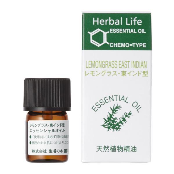レモングラス アロマオイル 精油 エッセンシャルオイル 東インド型 生活の木 3ml cinnamonleaf