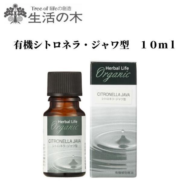 有機シトロネラ アロマオイル 精油 エッセンシャルオイル 生活の木 10ml |cinnamonleaf
