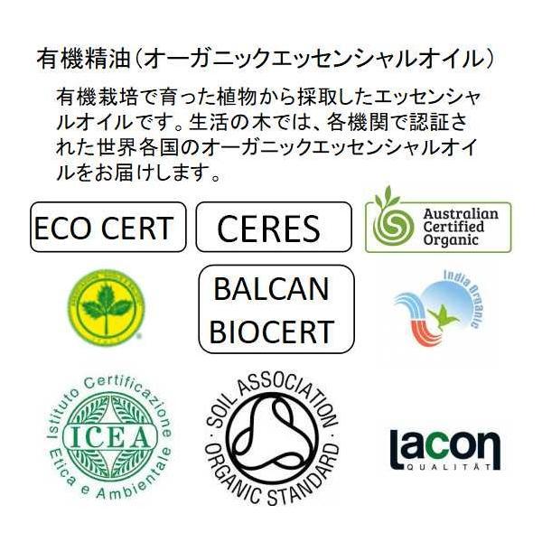 有機シトロネラ アロマオイル 精油 エッセンシャルオイル 生活の木 10ml |cinnamonleaf|06