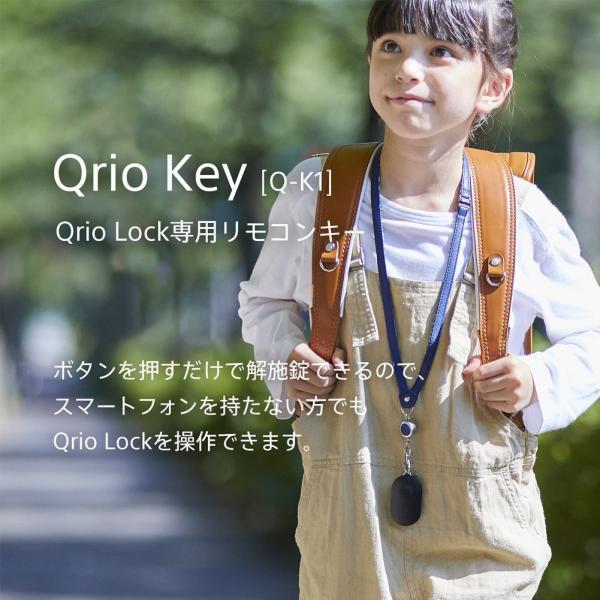 キュリオキー Q-K1 ブラック Qrio Key Q-K1 Black cio 03