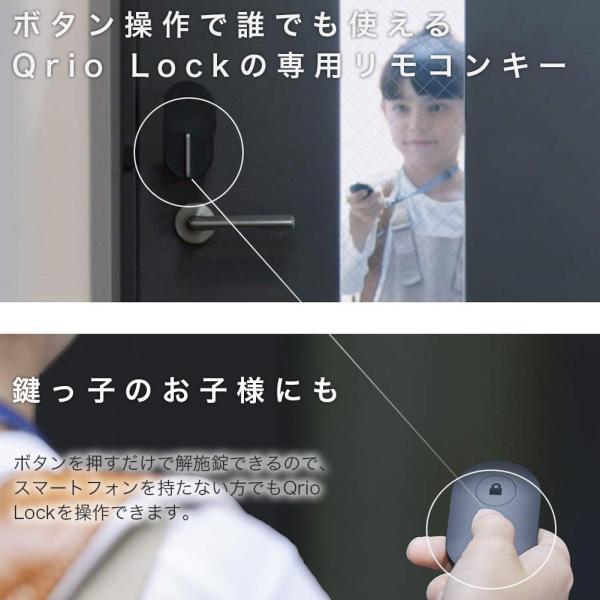 キュリオキー Q-K1 ブラック Qrio Key Q-K1 Black cio 04