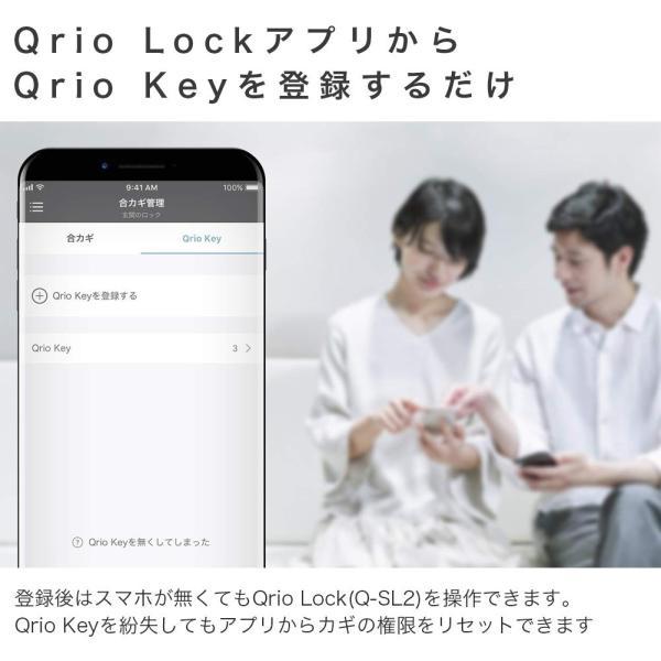 キュリオキー Q-K1 ブラック Qrio Key Q-K1 Black cio 05