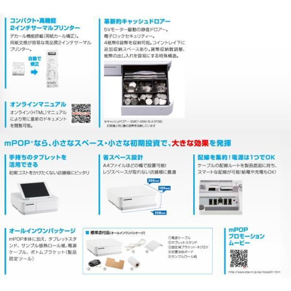 スター精密 キャッシュドロア一体型感熱式プリンター mPOP 旧 POP10-OF BLK JP 新 POP10 BLK JP USB Bluetooth DK接続 MFi認定 ブラック Star Micronics|cio|03