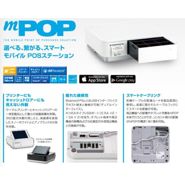スター精密 キャッシュドロア一体型感熱式プリンター mPOP 旧 POP10-B1OF BLK JP 新 POP10-B1 BLK JP バーコードリーダー同梱 USB Bluetooth DK MFi ブラック|cio|02