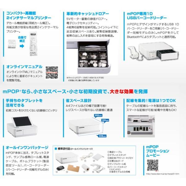 スター精密 キャッシュドロア一体型感熱式プリンター mPOP 旧 POP10-B1OF BLK JP 新 POP10-B1 BLK JP バーコードリーダー同梱 USB Bluetooth DK MFi ブラック|cio|03
