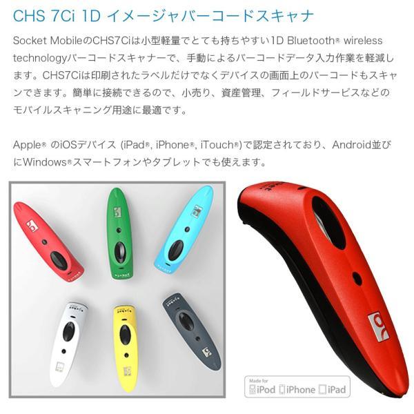 ソケットモバイル ワイヤレス CCDバーコードリーダー CHS7シリーズ CHS7Ci V3 CX2885-1484 Bluetooth MFi レッド Socket Mobile Wireless Barcode Reader|cio|03